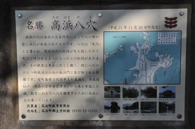 2012,10,20若狭車中泊 204