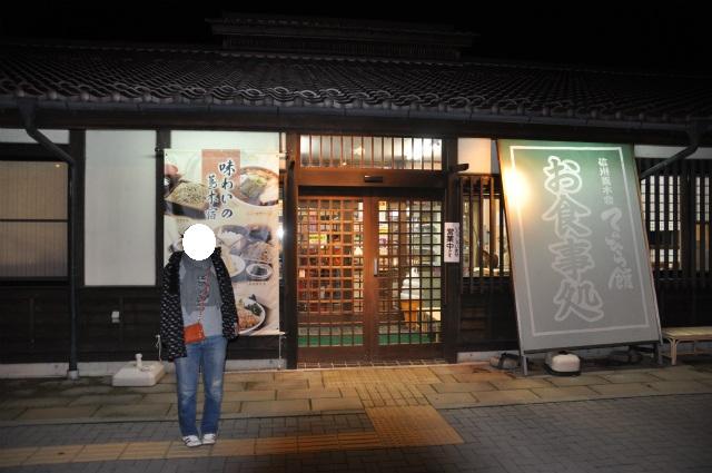 2012秋の信州 もみじ・星まつりの旅 011
