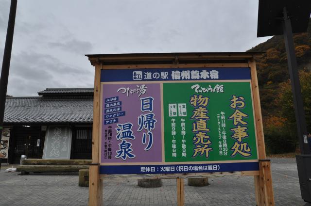 2012秋の信州 もみじ・星まつりの旅 089