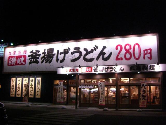 車中泊・相生編 214