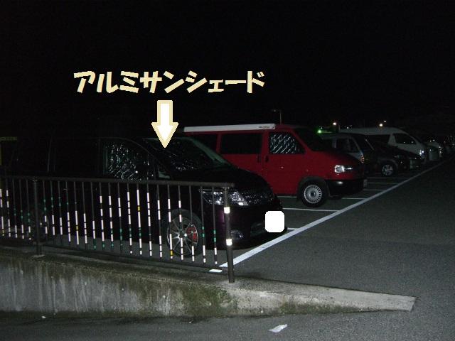 車中泊・相生編 218