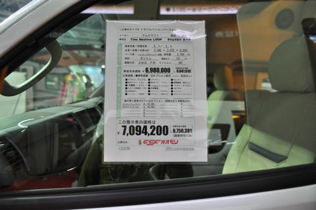 2013,03,16 大阪キャンピングカー 031