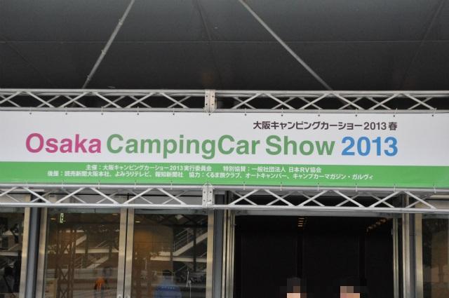 2013,03,16 大阪キャンピングカー 070