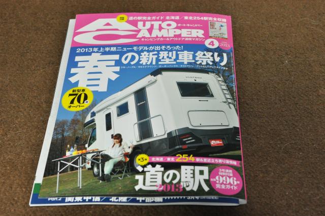 2013,03,16 大阪キャンピングカー 135