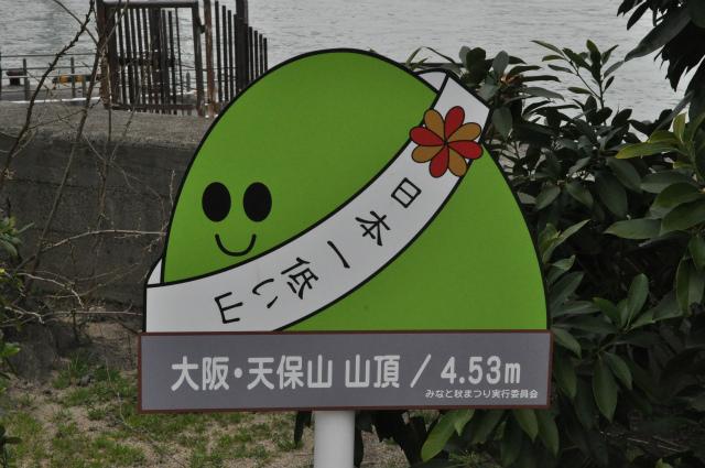 2013,03,20 天保山登頂 112