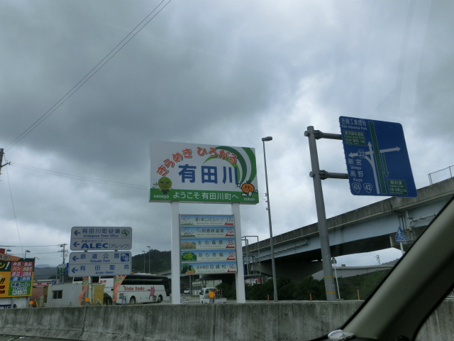 2013,07,06 思いつき和歌山の旅 033