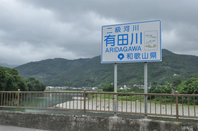 2013,07,06 思いつき和歌山の旅 046