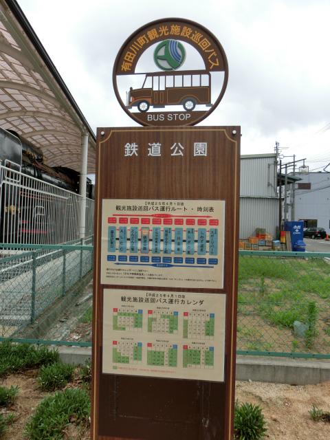 2013,07,06 思いつき和歌山の旅 034