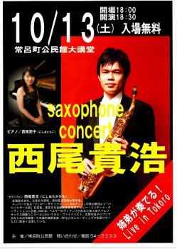 西尾貴浩 コンサート in Tokoro