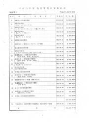 全協資料-23