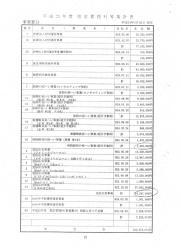全協資料-24