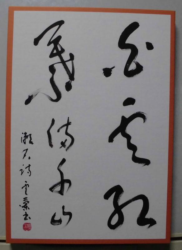 夏目漱石詩