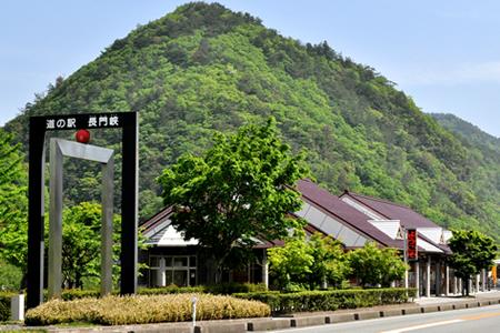 国の名勝『長門峡』の入り口にある道の駅:SL山口号を見ることができます。