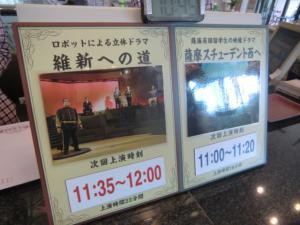 CIMG9308 2012維新ふるさと館
