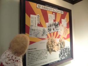 CIMG9349 2012 維新ふるさと館