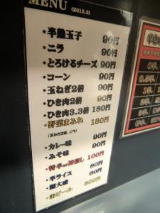 CIMG9880 201303タンタン麺