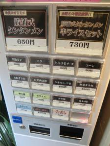 CIMG9881 201303タンタン麺