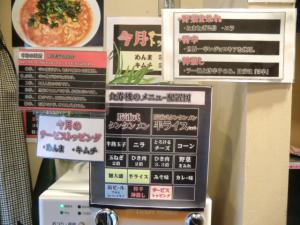 CIMG9882 201303タンタン麺