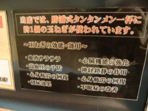 CIMG9883 201303タンタン麺