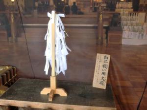 CIMG0015 201303大宮八幡宮