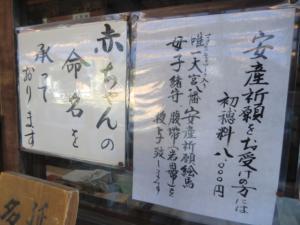 CIMG0005 201303大宮八幡宮