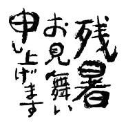 zanshomimaiのコピー