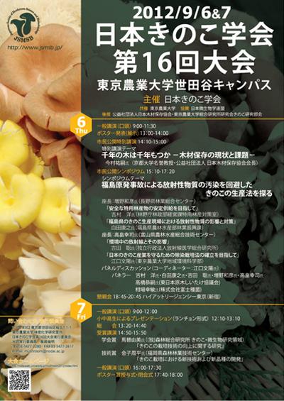 日本きのこ学会第16回大会ポスター