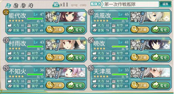 艦これ編成2