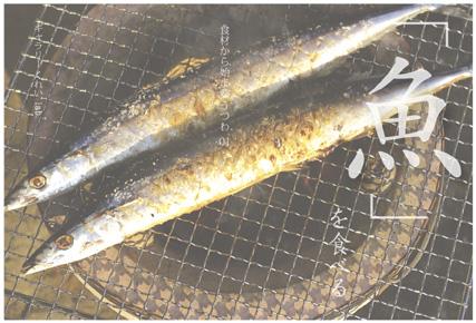 「魚」を食べる