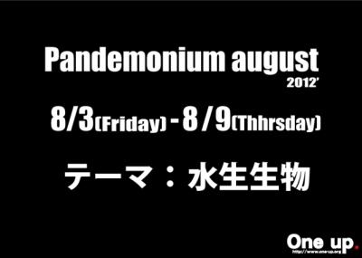 Pandemonium-2012-8-blog.jpg