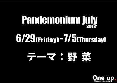 Pandemonium-july-2012.jpg