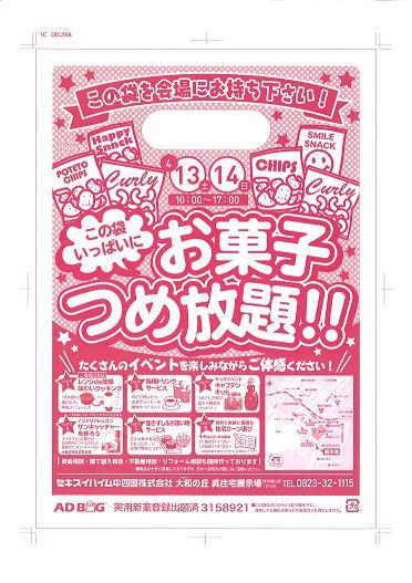呉展イベント2013春イベント