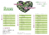 festakenbun2014.jpg