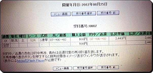 2012082813560000.jpg