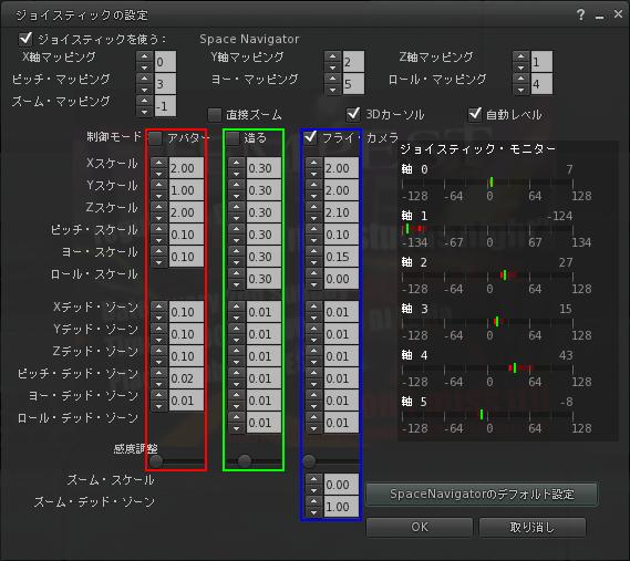 ジョイスティックの設定 - 制御モードと数値テーブル