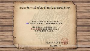 ガンスSR200_convert_20130103150253