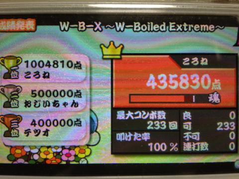 W-B-X ~W-Boiled Extreme~ 全可