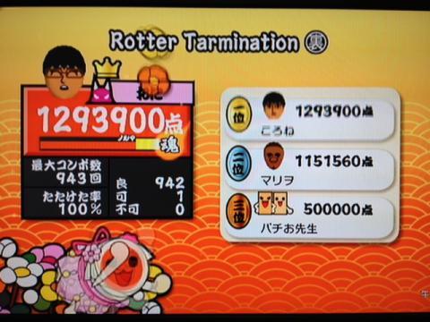 Rotter Tarmination(裏) 129.3万 可1