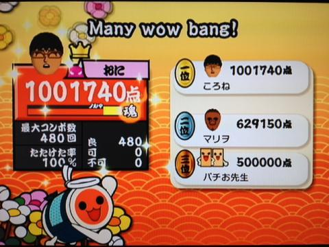 Many wow bang! 全良
