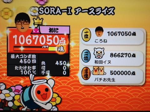 SORA-Ⅰ アースライズ 全良