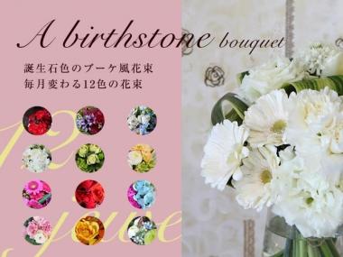 誕生石色のブーケ風花束~誕生日プレゼントにおすすめ~