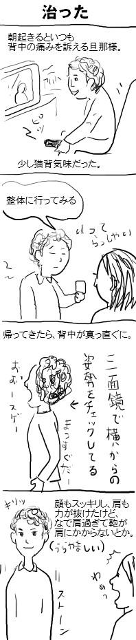 旦那さん日記01
