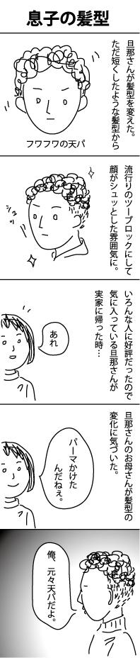 旦那さん日記02