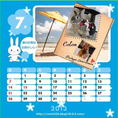 20130703カレンダー