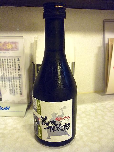 オリジナル清酒