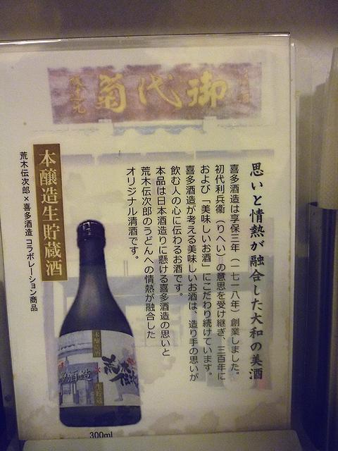 オリジナル清酒ポップ