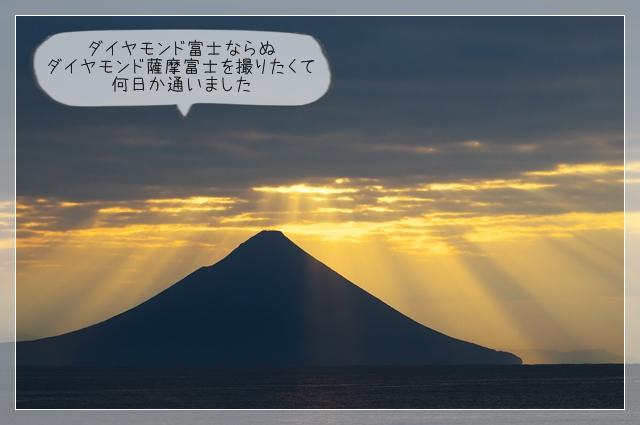 開聞ダイヤ (3)