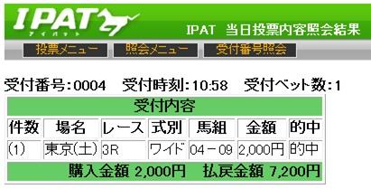東京3R02