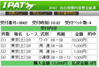 東京3R03