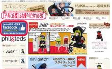 【ベビーカー通販専門店】★ベビリオ&ベイビーシュガー★の店長ブログ